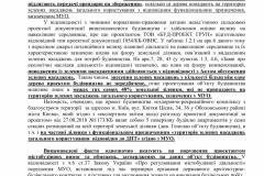 ДАБІ-щодо-скасування-дозволу-на-будівництво-2