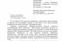 лист-в-ДАБк-від-14.02.19р-1[1]