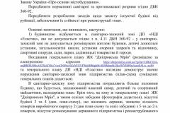 лист-в-ДАБк-від-14.02.19р-2[1]