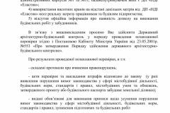 лист-в-ДАБк-від-14.02.19р-3[1]