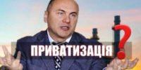 Як В. Трубаров хизувався досягненнями по малій приватизації, але за час його керівництва ФДМУ бюджет недоотримав 21 млрд грн від приватизації