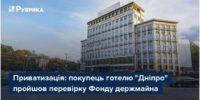 Чи порушив Голова ФДМУ Д. Сенниченко законодавство при приватизації Готелю «Дніпро», буде з'ясовувати суд