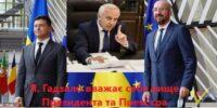 Я.Гадзало вважає себе вище Президента та Прем'єр-міністра в питаннях приватизації