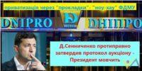 Д.Сенниченко незаконно затвердив протокол аукціону по  Готелю «Дніпро». Здається, НБУ теж в «схемі»