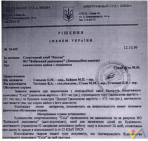 суд Восход