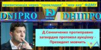 """Д. Сенниченко узаконив """"прокладки"""" при приватизації готелю """"Дніпро"""""""